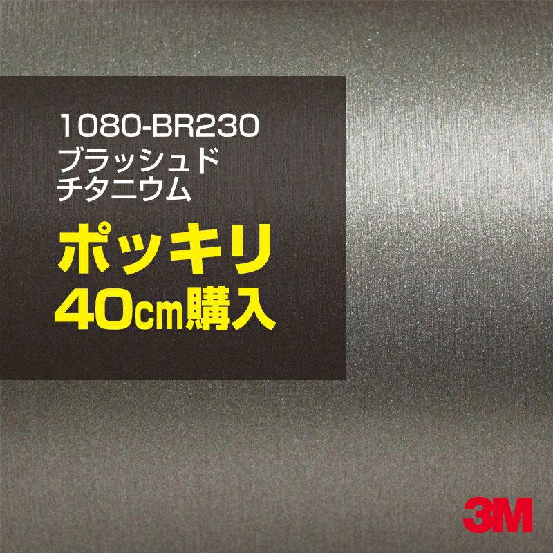 ★40cm ポッキリ購入★ 3M ラップフィルム 1080/スコッチプリント/BR230 ブラッシュドチタニウム 1524mm幅×40cm切売