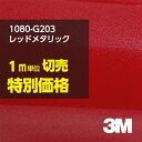 3M ラップフィルム 1080/スコッチプリント/G203 レッドメタリック 1524mm幅×1m単位切売【RCP】