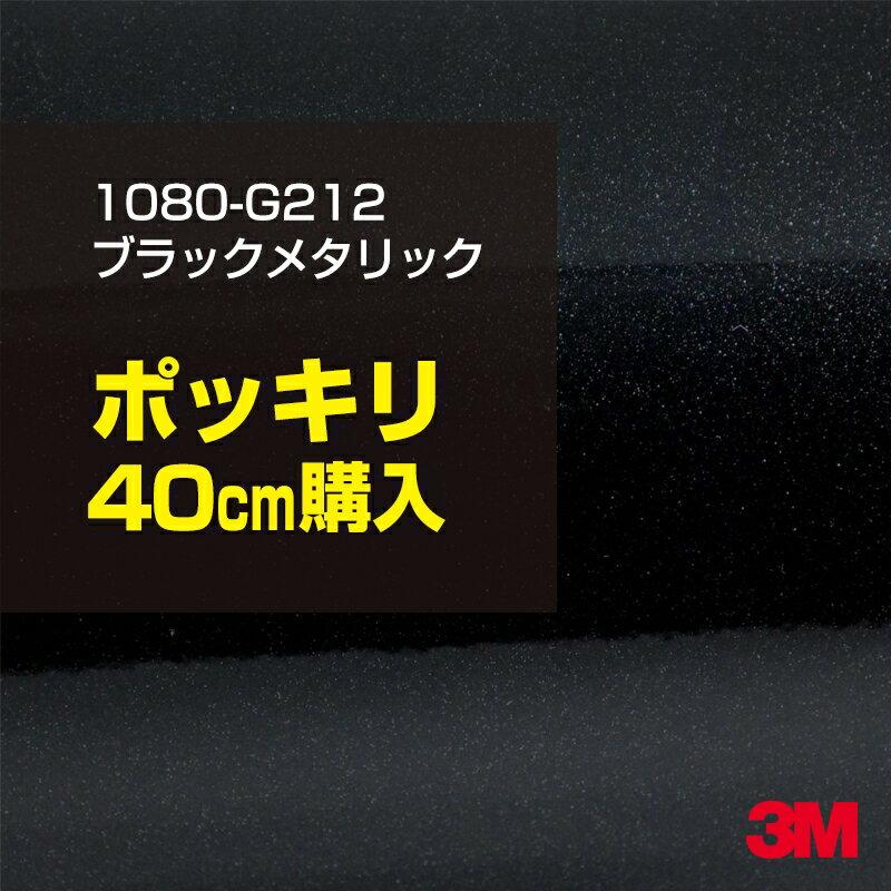 ★40cm ポッキリ購入★ 3M ラップフィルム 1080/スコッチプリント/G212 ブラックメタリック 1524mm幅×40cm切売