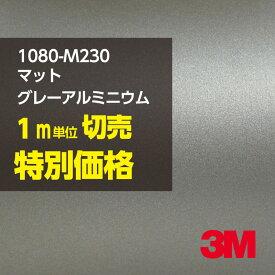 3M ラップフィルム 1080/スコッチプリント/1080-M230 マットグレーアルミニウム 1524mm幅×1m単位切売