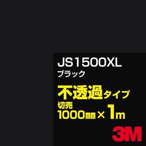 JS1500XL
