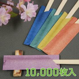 業務用 箸袋 【古都の彩】 10,000枚