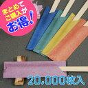 箸袋【古都の彩】 20,000枚