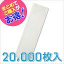箸袋【ハカマ白無地】 20,000枚