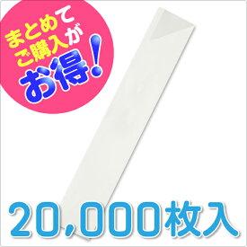 箸袋【中袋白無地】 20,000枚(箸袋のみ)
