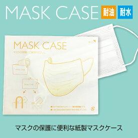 紙製マスクケース 2000枚入