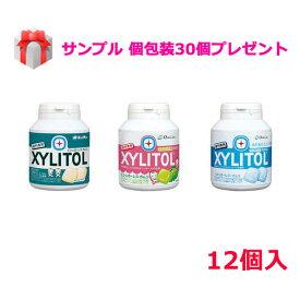 【歯科専用】キシリトールガムボトルタイプ (153g) 12個入 (プレゼント付)