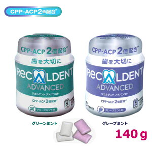 【歯科専用】リカルデント粒ガムボトル (140g)