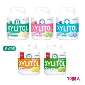 【歯科専用】キシリトールガムボトルタイプ 90粒 10個入(プレンゼント付)