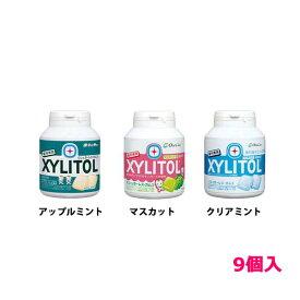 【歯科専用】キシリトールガムボトルタイプ (153g)9個入 (プレゼント付)