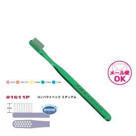 プロキシデント歯ブラシ 1611P 【メール便対応 20本迄】