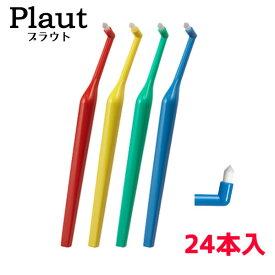 オーラルケア プラウト(Plaut) 24本入【ワンタフトブラシ】