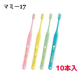 【送料無料】【メール便のため同梱不可】マミー17(点検・仕上げ磨き用)歯ブラシ 10本セット  オーラルケア