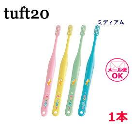 タフト20(6歳〜12歳用)歯ブラシ 単品 (ミディアム) オーラルケア