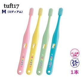 タフト17(1歳〜7歳用)歯ブラシ 単品 (ミディアム) オーラルケア