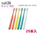 タフト24歯ブラシ(エクストラスーパーソフト)ESS 25本入 【キャップ付】オーラルケア