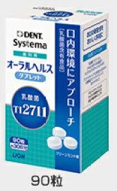 【歯科用】ライオン システマ オーラルヘルスタブレット  (90粒) 4個セット