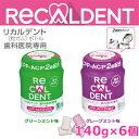 【歯科専用】リカルデント粒ガムボトル (140g)  6個入