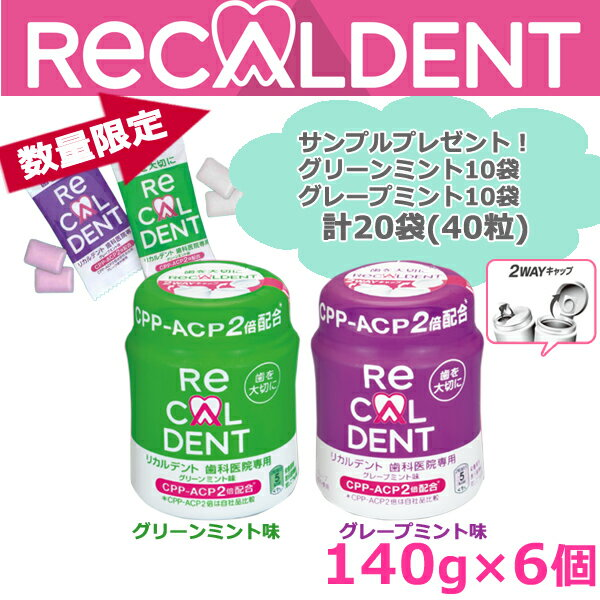 【歯科専用】リカルデント粒ガムボトル (140g)  6個入 (プレゼント付)