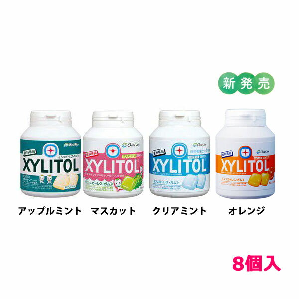 【送料無料】【歯科専用】キシリトールガムボトルタイプ 90粒 8個入