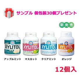 【歯科専用】キシリトールガムボトルタイプ 90粒 12個入 (プレゼント付)