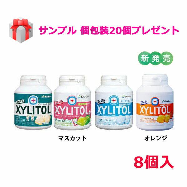 【送料無料】【歯科専用】キシリトールガムボトルタイプ 90粒 8個入 (プレゼント付)