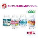 【歯科専用】キシリトールガムボトルタイプ 90粒 8個入 (プレゼント付)