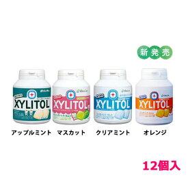 【歯科専用】キシリトールガムボトルタイプ 90粒 12個入