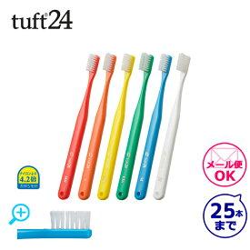 オーラルケア 【歯科用】 タフト24歯ブラシ 1本 【キャップなし】オーラルケア 【メール便対応25本まで】