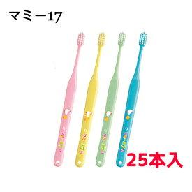マミー17(点検・仕上げ磨き用)歯ブラシ 25本入【メール便送料無料】  オーラルケア