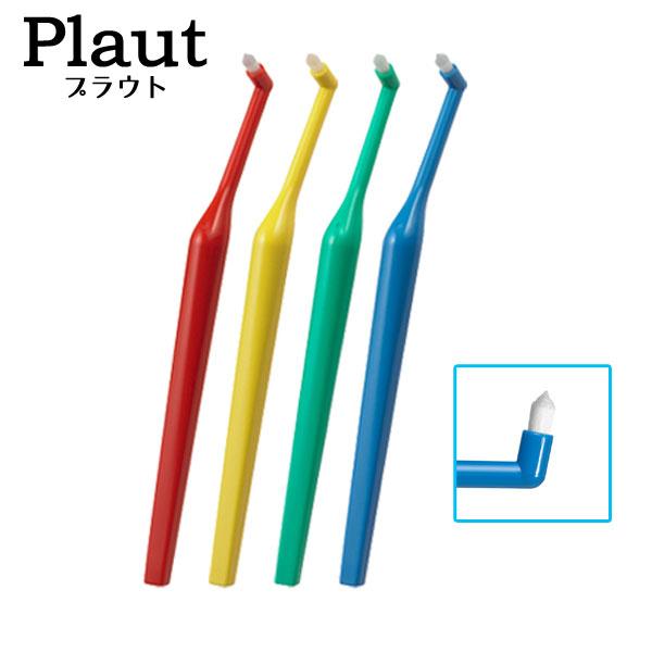 【ワンタフトブラシ】 プラウト(Plaut) 【24本までメール便可】オーラルケア