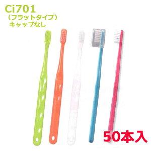 Ciメディカル コンパクト歯ブラシ 50本入(Ci701) (ややかため)【1セット(50本)までメール便可】