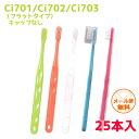 【メール便送料無料】Ciメディカル コンパクト歯ブラシ 25本入  (Ci701 / Ci702 / Ci703)