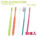 Ciメディカル コンパクト歯ブラシ 50本入  (Ci701 / Ci702 / Ci703)