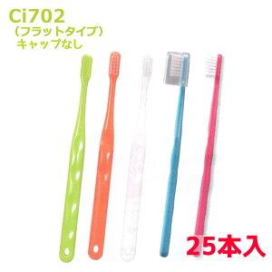 【メール便送料無料】Ciメディカル コンパクト歯ブラシ 25本入  Ci702 (ふつう)