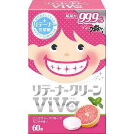 リテーナークリーン ViVA 【矯正用リテーナー洗浄剤】 60錠