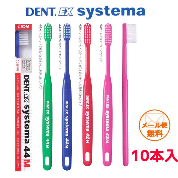 【メール便送料無料】DENT.EX systema (システマ)歯ブラシ 10本セット