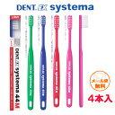 【メール便送料無料】DENT.EX systema (システマ)歯ブラシ 4本セット