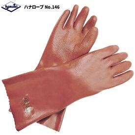 ハナキゴム ハナローブ No.146 【1双入】 石油類・油脂などの油作業や、中・低濃度の化学薬品作業に、この手袋ひとつで間に合う多用途手袋です。 耐油手袋 ニトリルゴム手袋 作業手袋 ★レビュー記入プレゼント対象商品★