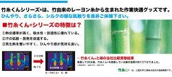 ミエローブ竹糸くんアームカバー40【1双入】ひんやりきもちいい天然竹糸素材を使用したアームカバーです。腕カバーアームカバー★レビュー記入プレゼント対象商品★