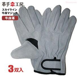 ユニワールド SL88-3P スカイライン 牛床マジック 3双組 牛床革の底力!愛されし定番!人気の牛床革マジック手袋です。 作業手袋 牛革手袋 皮手袋 ★レビュー記入プレゼント対象商品★