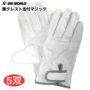 ユニワールド No.9510 豚クレスト当付マジック 【5双入】 使いやすさで幅広く活用できる、人気の革手袋です! 作業手袋 豚革手袋 皮手袋 革手袋 rev