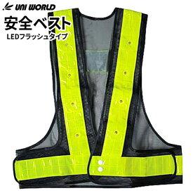 UNI WORLD No.731 フラッシュ安全ベスト 紺×イエロー LEDフラッシュタイプの安全ベストです。 保安用品 安全ベスト LEDベスト ★レビュー記入プレゼント対象商品★