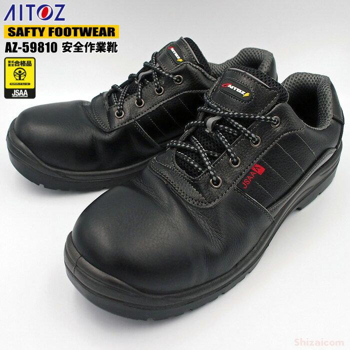 先芯は衝撃に強い樹脂先芯を採用し軽量化を実現! AITOZ AZ-59810 安全作業靴 短靴紐 安全靴 作業靴 アイトス ★レビュー記入プレゼント対象商品★