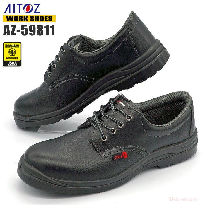 先芯は衝撃に強い樹脂先芯を採用し軽量化を実現! AITOZ AZ-59811 安全作業靴 短靴紐 安全靴 作業靴 アイトス ★レビュー記入プレゼント対象商品★