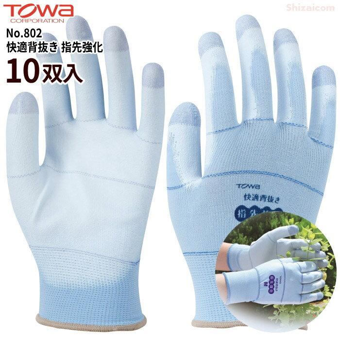 TOWA No.802 快適背抜き 指先強化 【10双入】 ポリウレタンコーティングで軽くてスベリにくい手袋です。 ポリウレタン手袋 背抜き手袋 作業手袋 トーワ ★レビュー記入プレゼント対象商品★