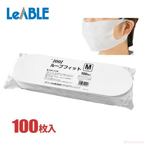LeABLE バリアローブ No.1001 打ち抜き型マスク ループフィット 【100枚入】 飛沫の防止、ホコリの吸引防止に適したマスクです。 使い捨てマスク 抜き打ち型マスク ★レビュー記入プレゼント対