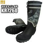 KITAKR-7260迷彩安全ゴム長靴(カバー付)【ブラック】人気の迷彩柄をプリントしたセーフティブーツです。作業長靴安全長靴ゴム長靴★レビュー記入プレゼント対象商品★