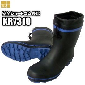 KITA KR-7310 安全ショートゴム長靴(カバー付) 【ブルー】 脱ぎ履きしやすいショートタイプのセーフティブーツです。 作業長靴 安全長靴 ゴム長靴 ★レビュー記入プレゼント対象商品★