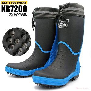 KITA KR-7200 スパイク長靴 カバー付 靴底にスパイクピン付き長靴です。 作業長靴 ゴム長靴 スパイク長靴 ★レビュー記入プレゼント対象商品★